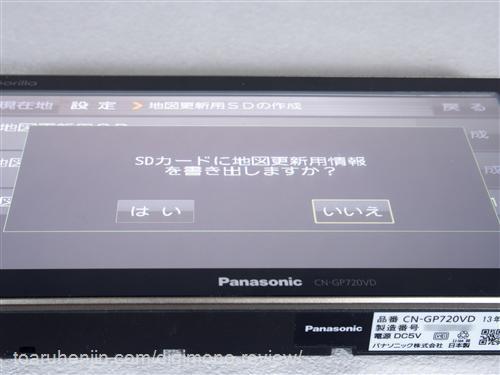 CN-GP720VD 地図情報更新4