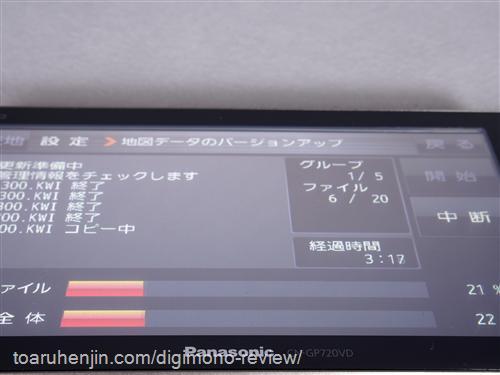 CN-GP720VD 地図情報更新13