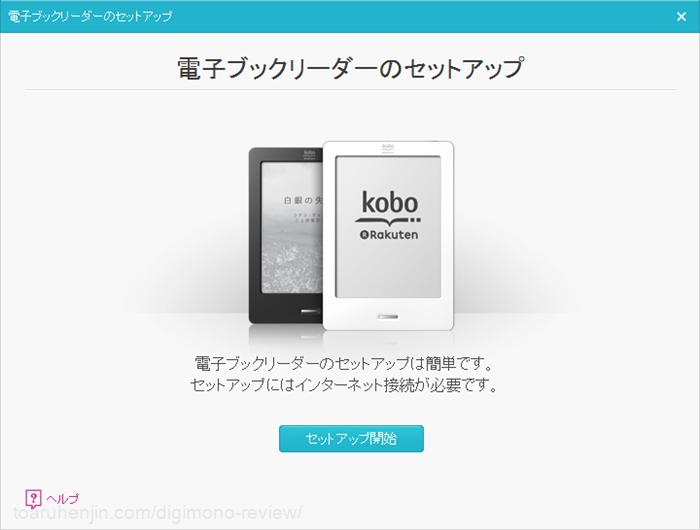 kobo glo セットアップ