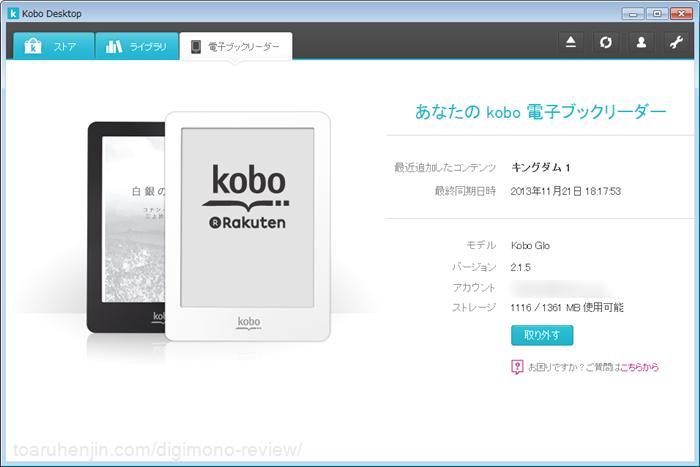 kobo glo 完了