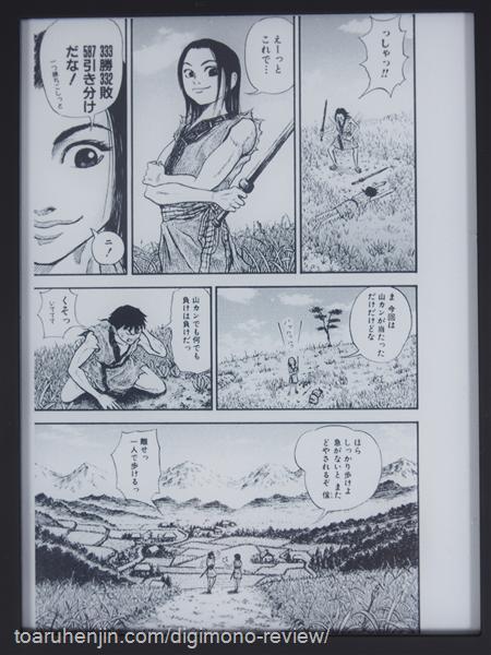 kobo glo コミック画面