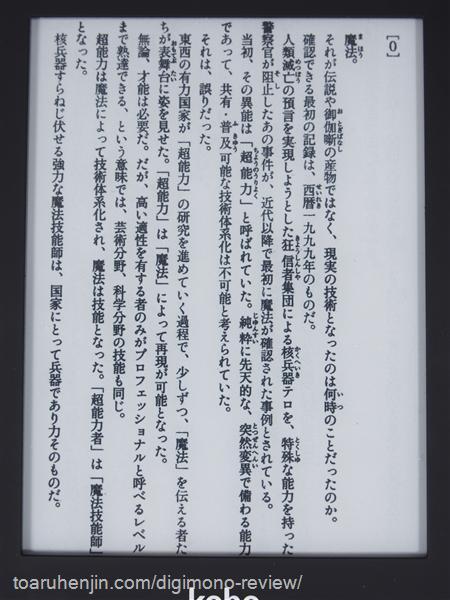 kobo glo 小説画面
