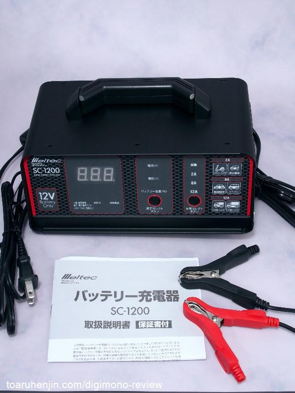 カーバッテリー充電器 Meltec SC-1200