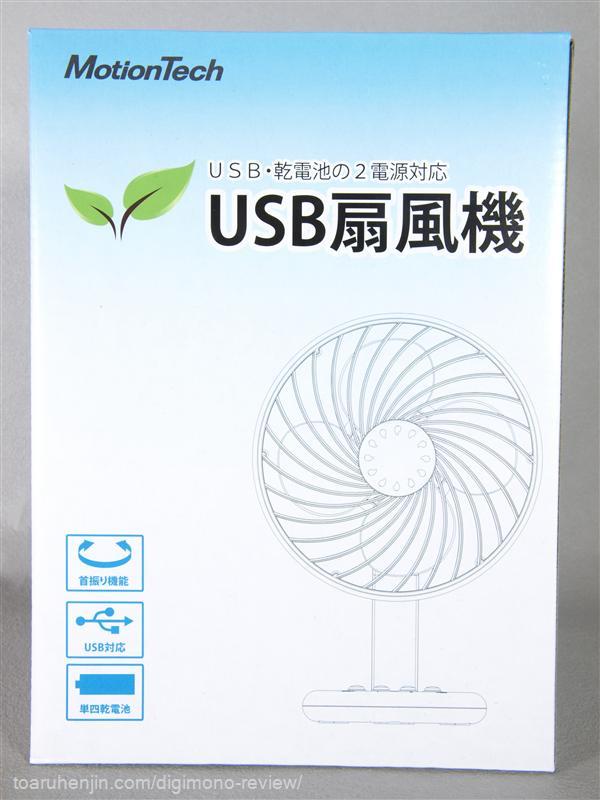 USB卓上扇風機 パッケージ