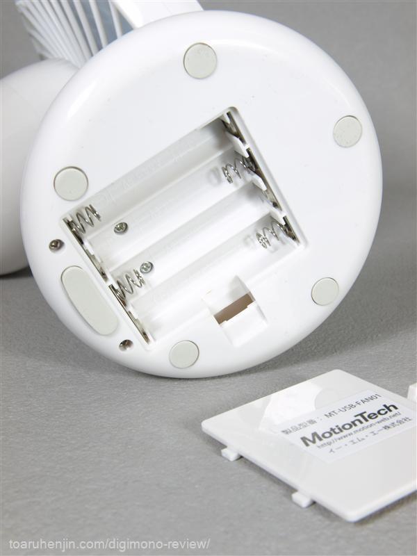 MT-USB-FAN01 電池スペース