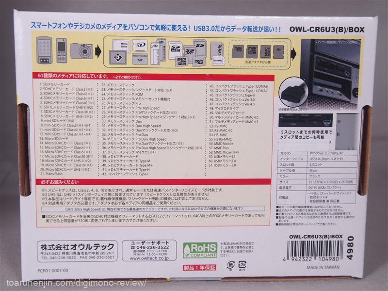 OWL-CR6U3(B)/BOX 2