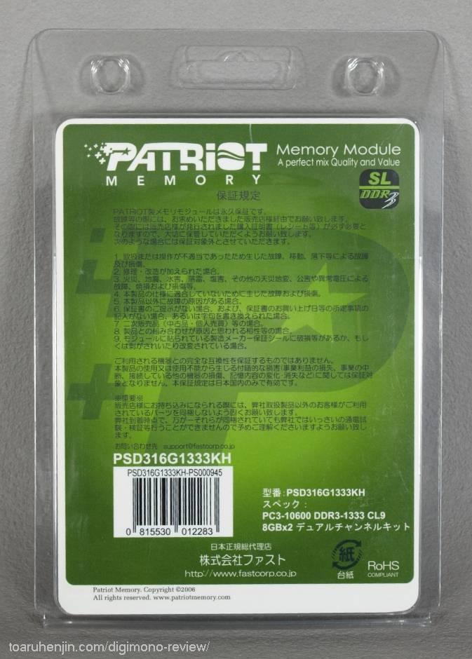 Patriot DDR3-1333 画像2