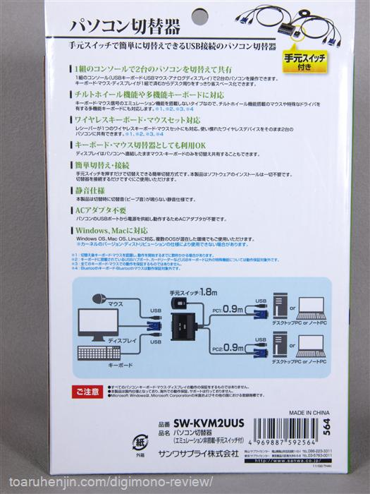 SW-KVM2UUS 箱2