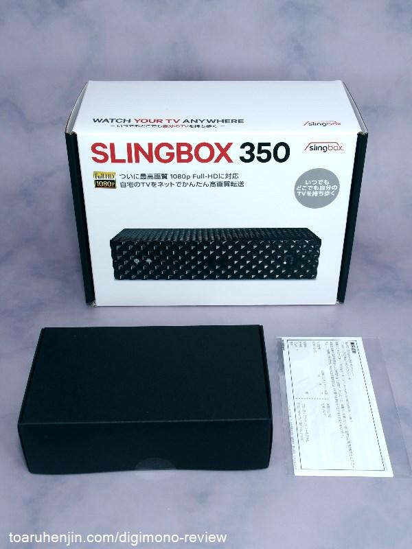 Slingbox 350 3