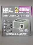 電源 KRPW-L4-400W